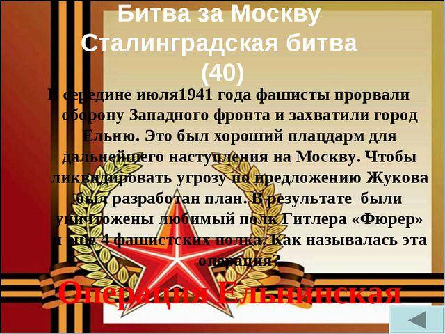 Битва за Москву Сталинградская битва (40) В середине июля1941 года фашисты пр...