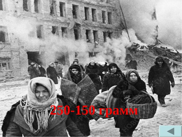 Блокада Ленинграда (20) Сколько граммов составляло дневная норма хлеба по кар...