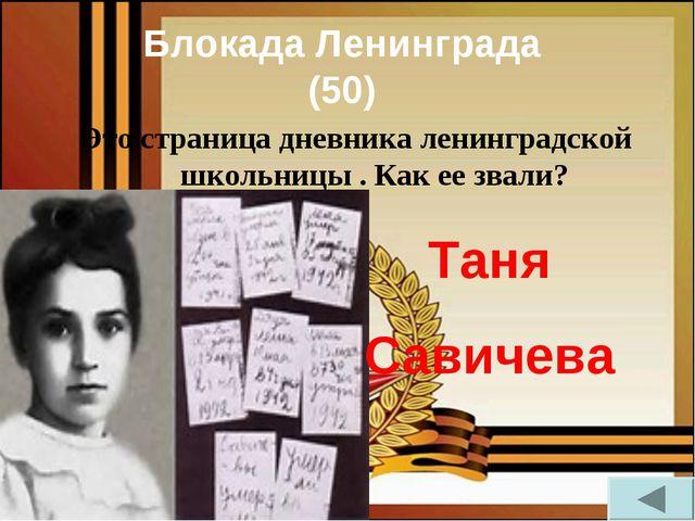 Блокада Ленинграда (50) Это страница дневника ленинградской школьницы . Как е...