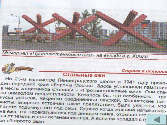 Военная техника (40) Этот мемориал установлен на въезде в г. Химки. Символ не...