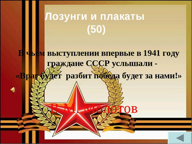 Лозунги и плакаты (50) В чьем выступлении впервые в 1941 году граждане СССР у...