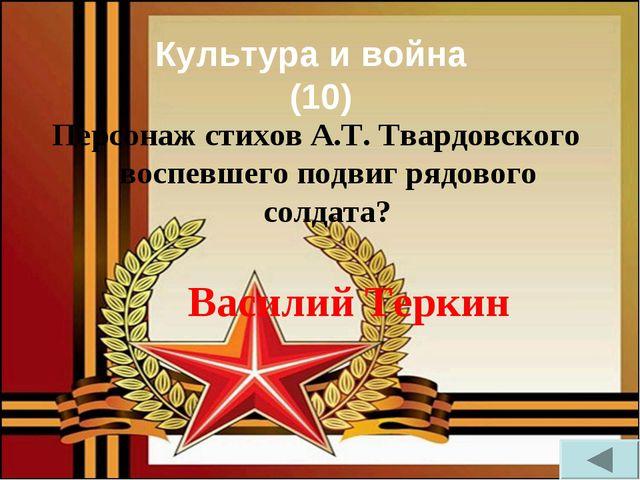 Культура и война (10) Персонаж стихов А.Т. Твардовского воспевшего подвиг ряд...