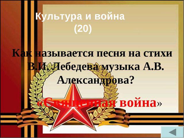 Культура и война (20) Как называется песня на стихи В.И. Лебедева музыка А.В....