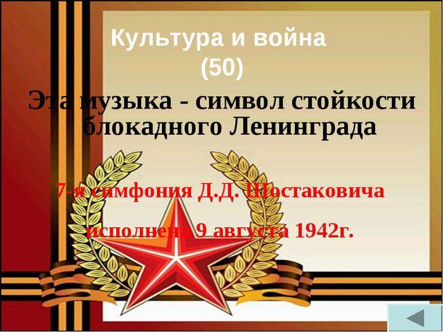 Культура и война (50) Эта музыка - символ стойкости блокадного Ленинграда 7-я...
