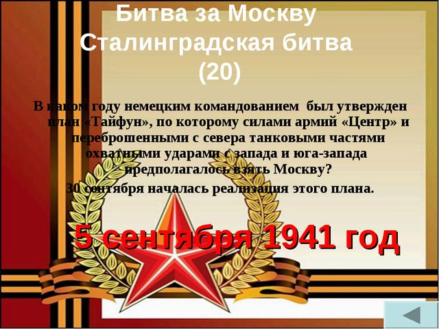 Битва за Москву Сталинградская битва (20) В каком году немецким командованием...