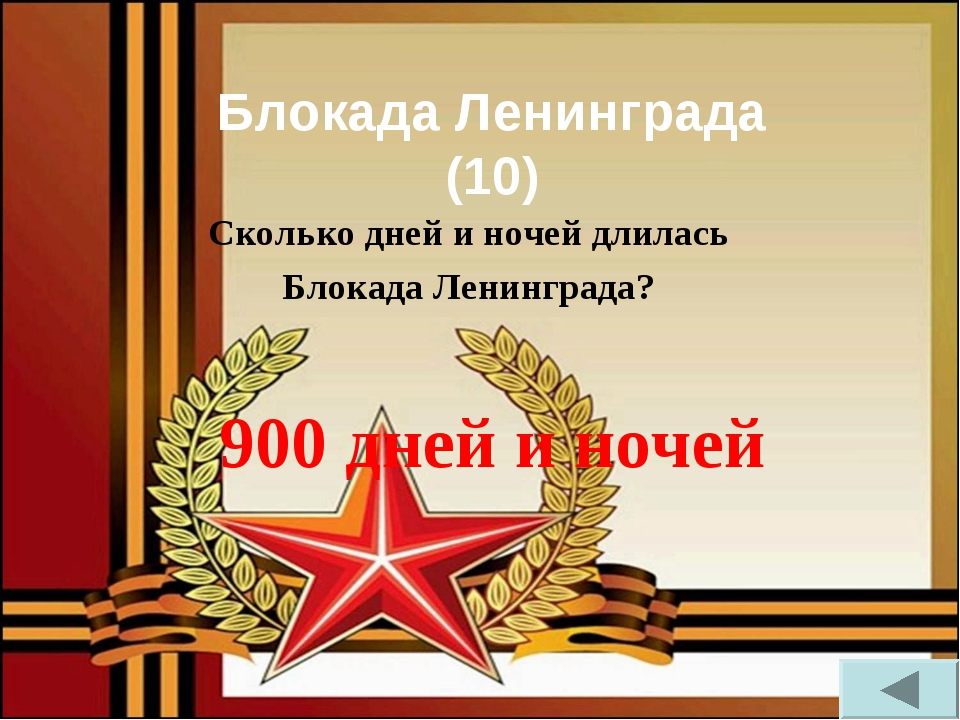 Блокада Ленинграда (10) Сколько дней и ночей длилась Блокада Ленинграда? 900...