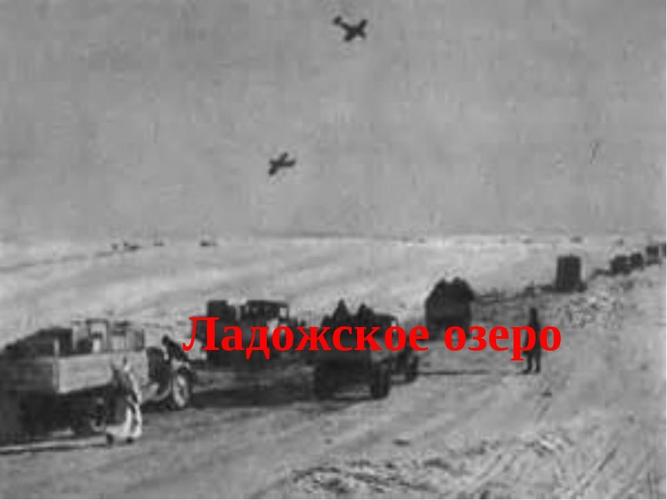 Блокада Ленинграда (30) Как называлось озеро по которому проходила «Дорога жи...