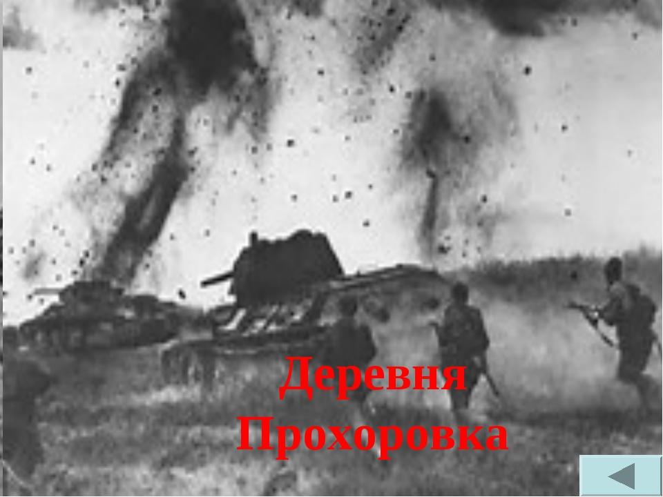 Курская битва (10) Как называется деревня, где столкнулись отборные танковые...