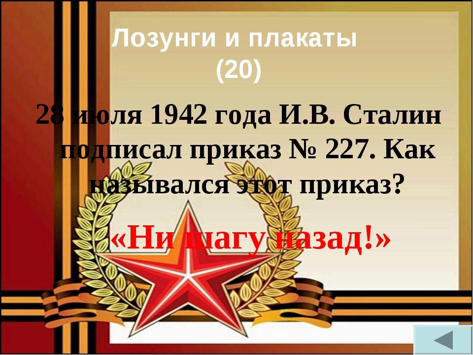 Лозунги и плакаты (20) 28 июля 1942 года И.В. Сталин подписал приказ № 227. К...