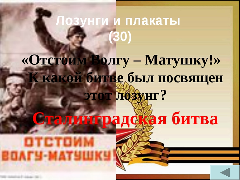 Лозунги и плакаты (30) «Отстоим Волгу – Матушку!» К какой битве был посвящен...