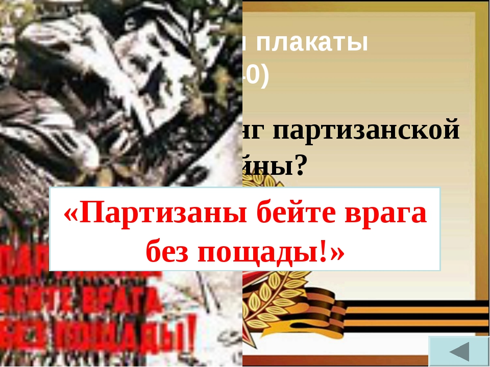 Лозунги и плакаты (40) Назовите лозунг партизанской войны? «Партизаны бейте в...