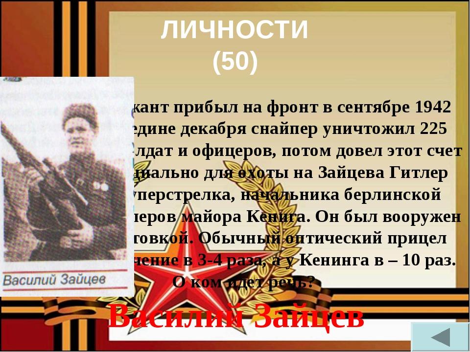 ЛИЧНОСТИ (50) Старший сержант прибыл на фронт в сентябре 1942 года. К середин...