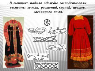 В вышивке подола одежды господствовали символы земли, растений, корней, цвет
