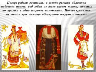 Поверх рубахи женщины в южно-русских областях надевали поневу, род юбки из тр