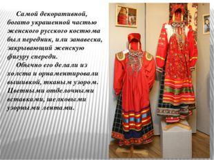 Самой декоративной, богато украшенной частью женского русского костюма был п