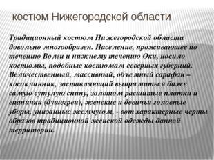костюм Нижегородской области Традиционный костюм Нижегородской области доволь