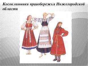 Косоклинники правобережья Нижегородской области Прямая противоположность – к