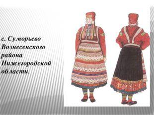 с. Суморьево Вознесенского района Нижегородской области. женский головной уб