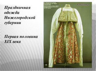 Праздничная одежда Нижегородской губернии Первая половина XIX века