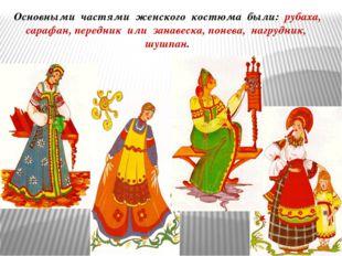 Основными частями женского костюма были: рубаха, сарафан, передник или занаве