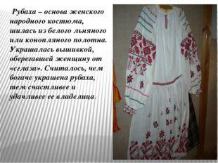Рубаха – основа женского народного костюма, шилась из белого льняного или ко