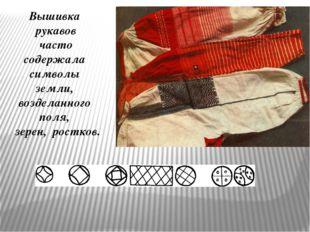 Вышивка рукавов часто содержала символы земли, возделанного поля, зерен, рос