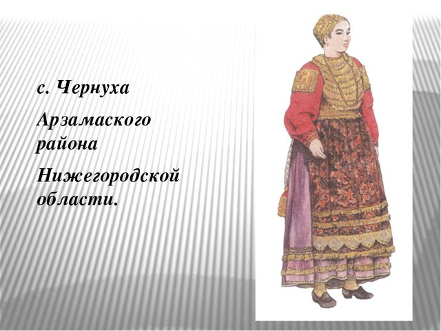 с. Чернуха Арзамаского района Нижегородской области. женский золотошвейный го...