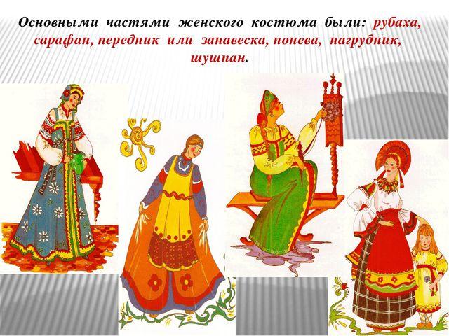 Основными частями женского костюма были: рубаха, сарафан, передник или занаве...