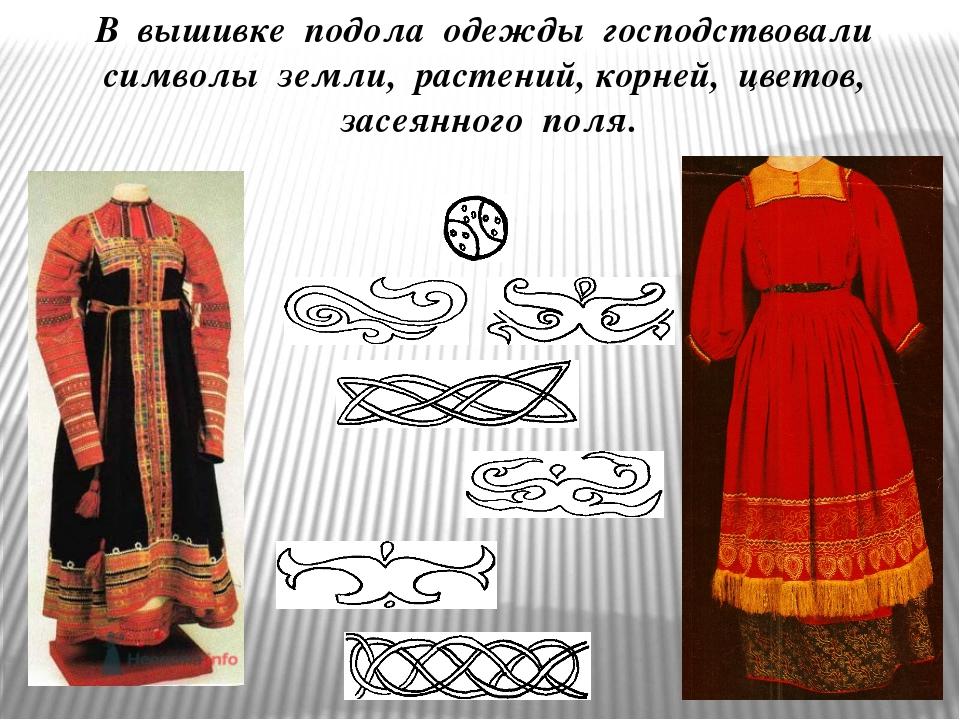 В вышивке подола одежды господствовали символы земли, растений, корней, цвет...