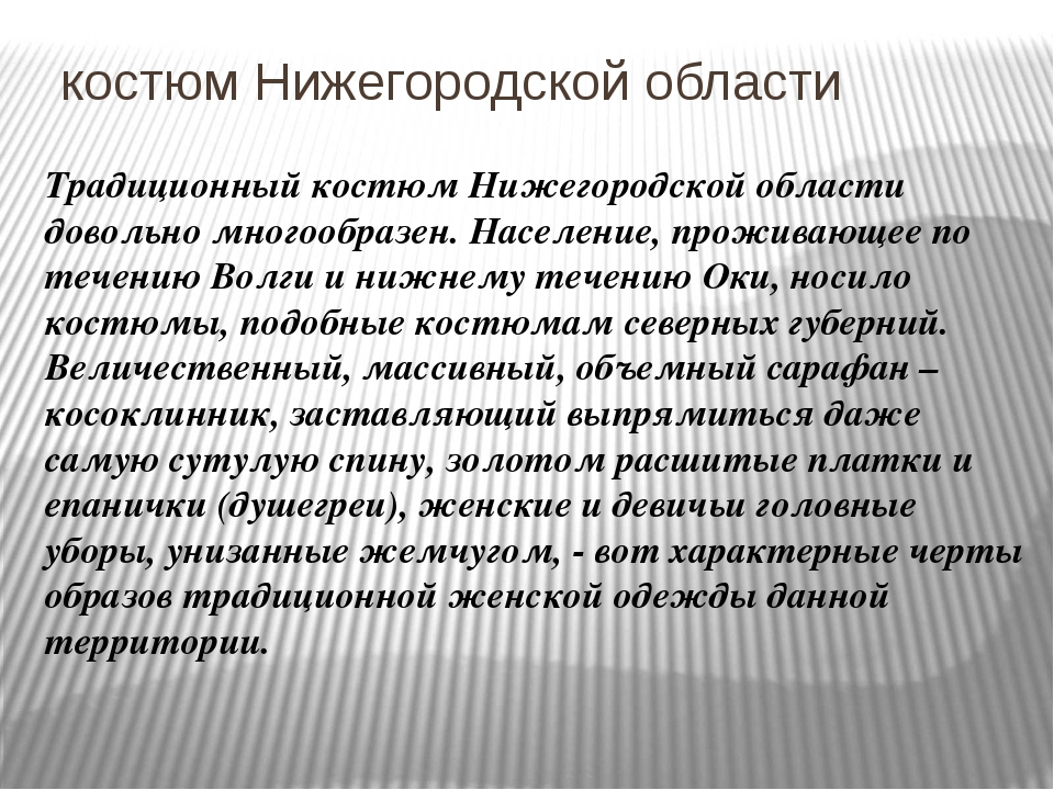 костюм Нижегородской области Традиционный костюм Нижегородской области доволь...