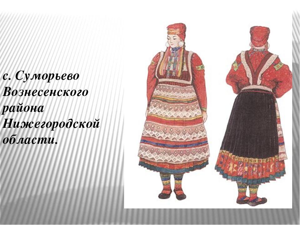 с. Суморьево Вознесенского района Нижегородской области. женский головной уб...