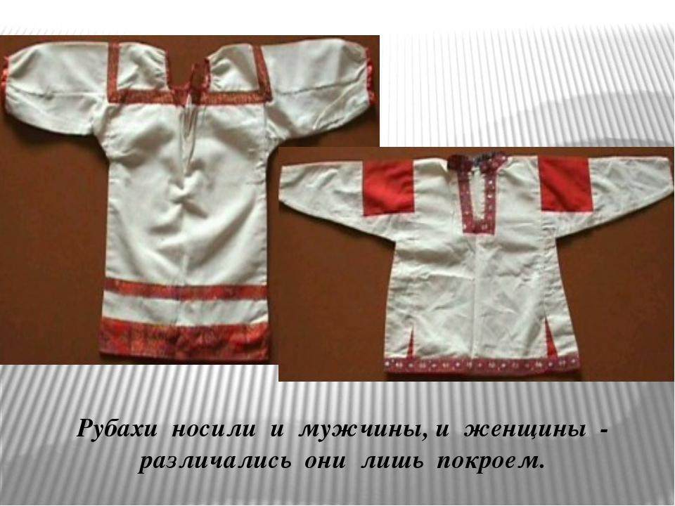 Рубахи носили и мужчины, и женщины - различались они лишь покроем. Рубаха - с...
