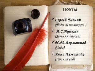 Поэты Сергей Есенин (Поёт зима аукает ) А.С.Пушкин (Зимняя дорога) М.Ю.Лермон