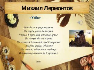 Михаил Лермонтов Ночевала тучка золотая На груди утеса-великана, Утром в путь