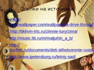 Ссылки на источники http://ru.forwallpaper.com/wallpaper/a-drive-through-snow