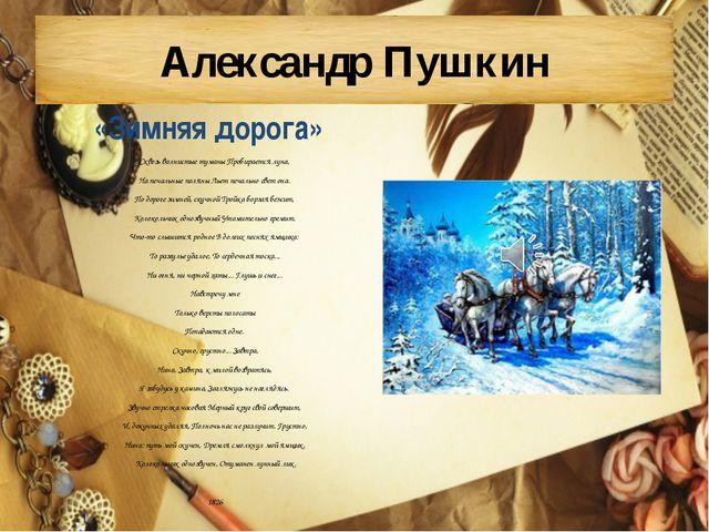 Александр Пушкин Сквозь волнистые туманы Пробирается луна, На печальные полян...
