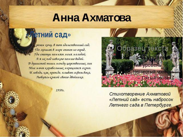 Анна Ахматова Я к розам хочу, в тот единственный сад, Где лучшая в мире стоит...