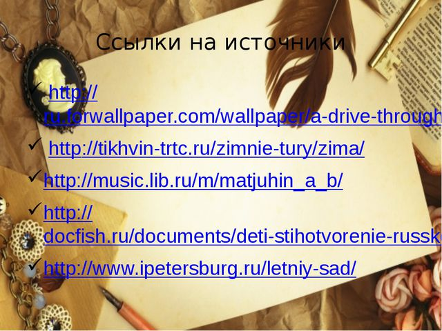 Ссылки на источники http://ru.forwallpaper.com/wallpaper/a-drive-through-snow...