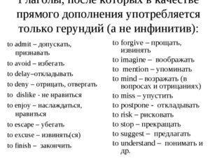 Глаголы, после которых в качестве прямого дополнения употребляется только гер