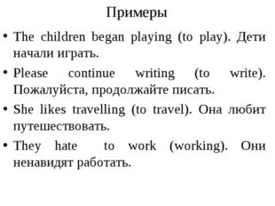 Примеры The children began playing (to play). Дети начали играть. Please cont
