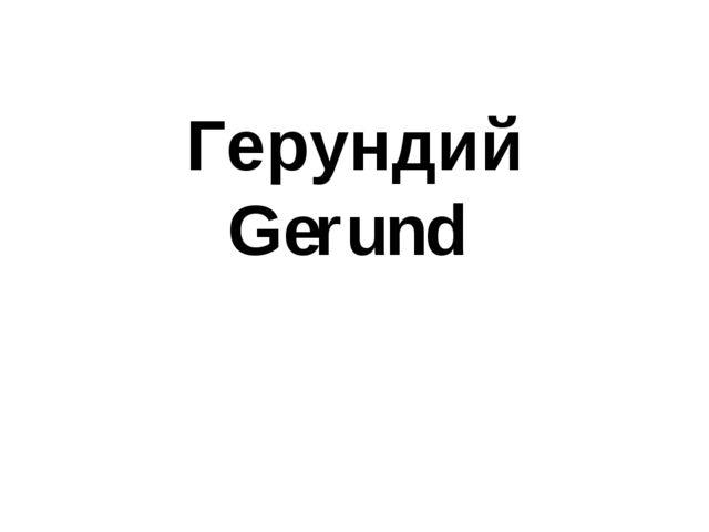 Герундий Gerund