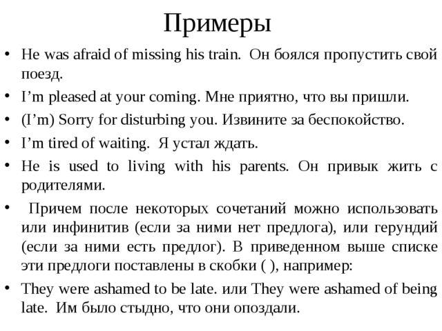 Примеры He was afraid of missing his train. Он боялся пропустить свой поезд....