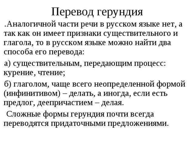 Перевод герундия .Аналогичной части речи в русском языке нет, а так как он им...