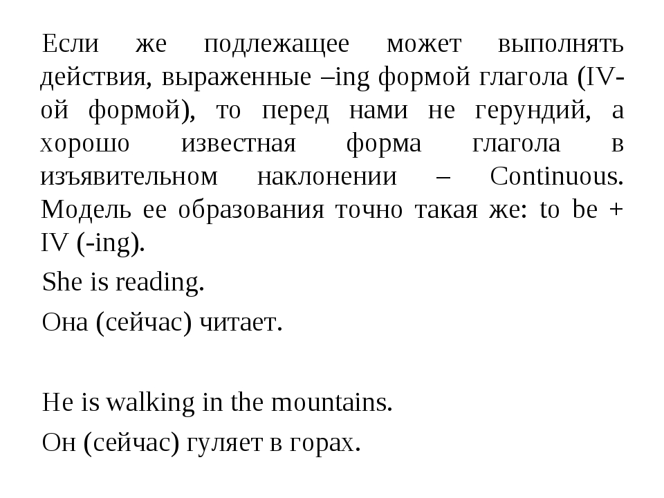 Если же подлежащее может выполнять действия, выраженные –ing формой глагола (...