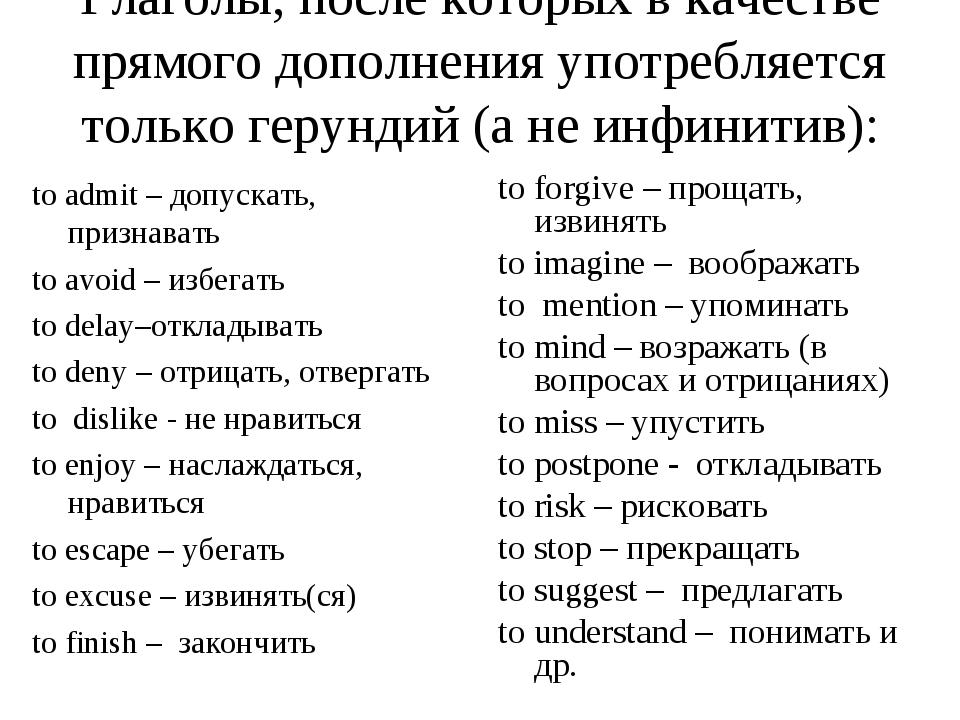 Глаголы, после которых в качестве прямого дополнения употребляется только гер...