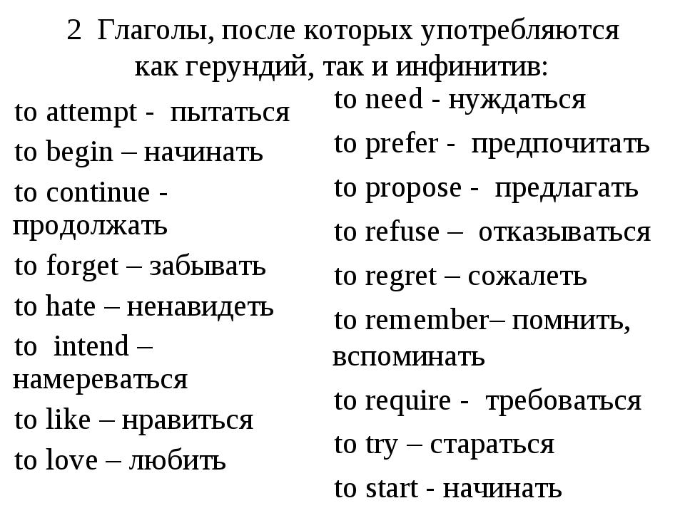 2 Глаголы, после которых употребляются как герундий, так и инфинитив: to atte...
