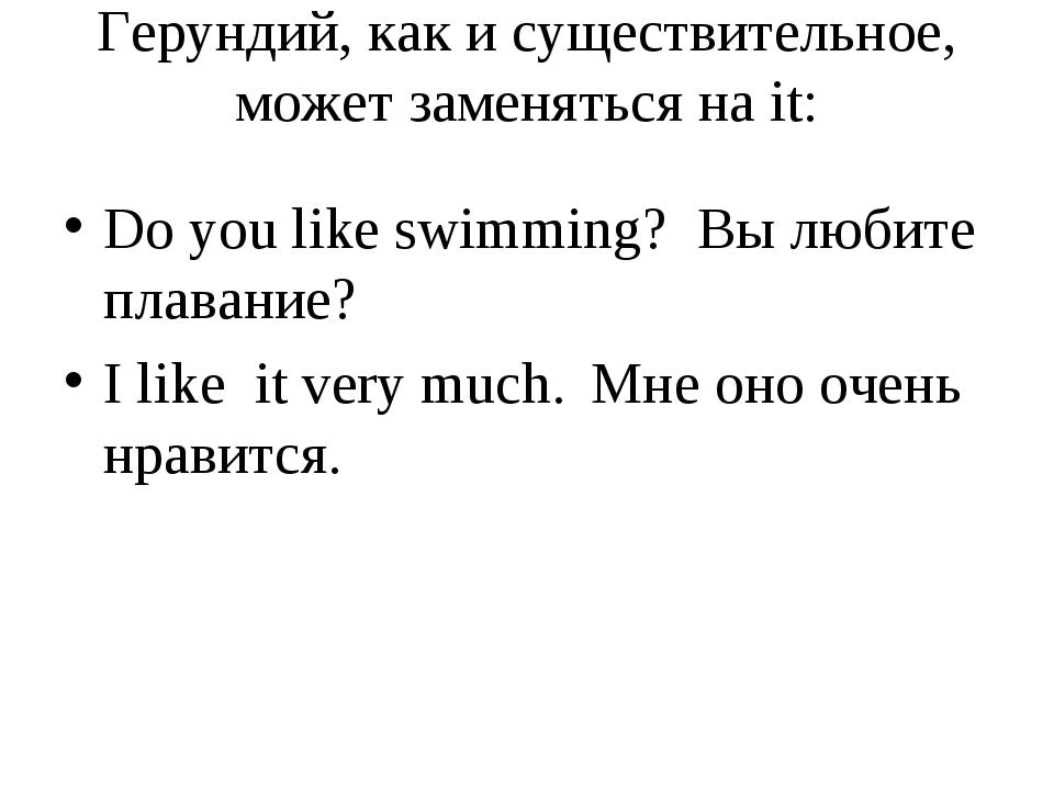 Герундий, как и существительное, может заменяться на it: Do you like swimming...