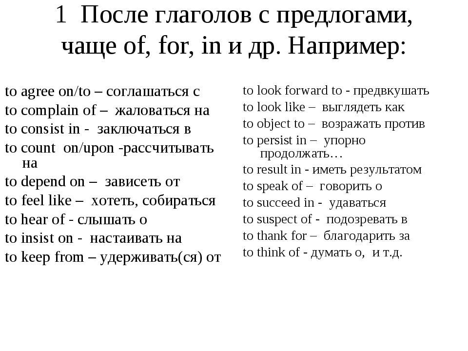 1 После глаголов с предлогами, чаще of, for, in и др. Например: to agree on/t...