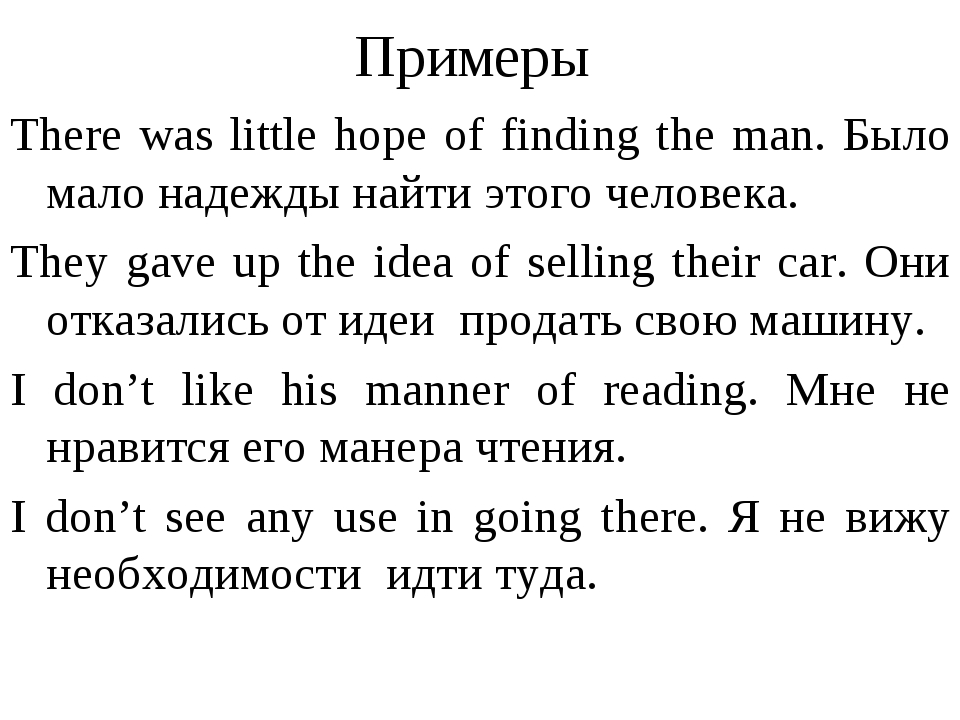 Примеры There was little hope of finding the man. Было мало надежды найти это...
