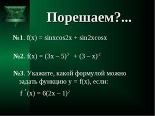 №1. f(x) = sinxcos2x + sin2xcosx Порешаем?...